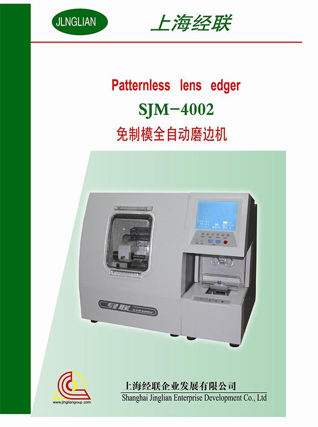 免制模全自动磨边机SJM-4002