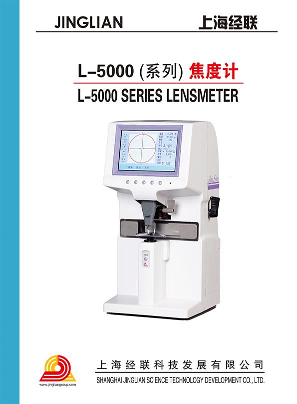 L-5000(系列)焦度计