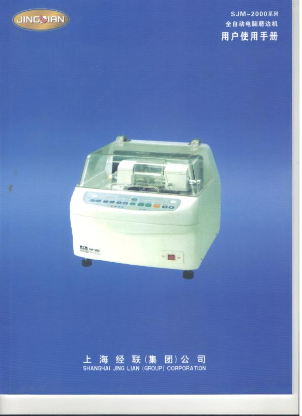 全自动电脑磨边机SJM-2000