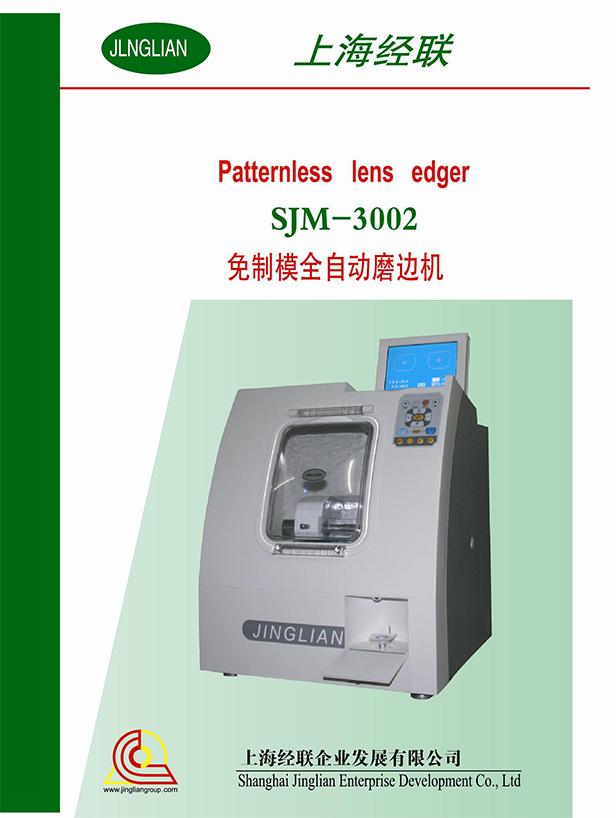 免制模全自动磨边机SJM-3002