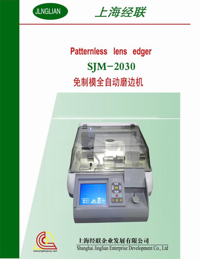 免制模全自动磨边机SJM-2030